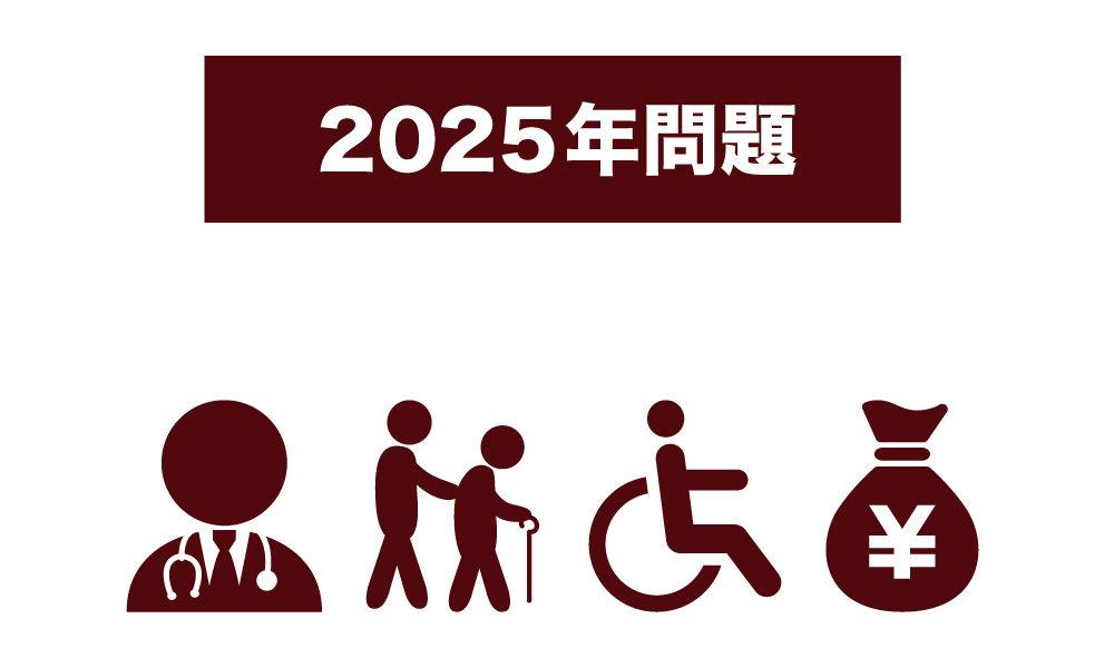 日本が抱える「2025年問題」