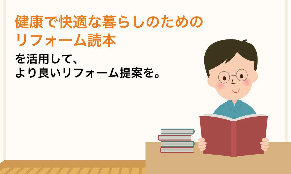 『健康で快適な暮らしのための<br>リフォーム読本』の活用