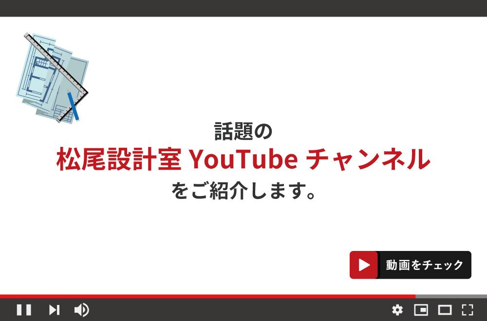 話題の松尾設計室YouTubeチャンネルをご紹介します。