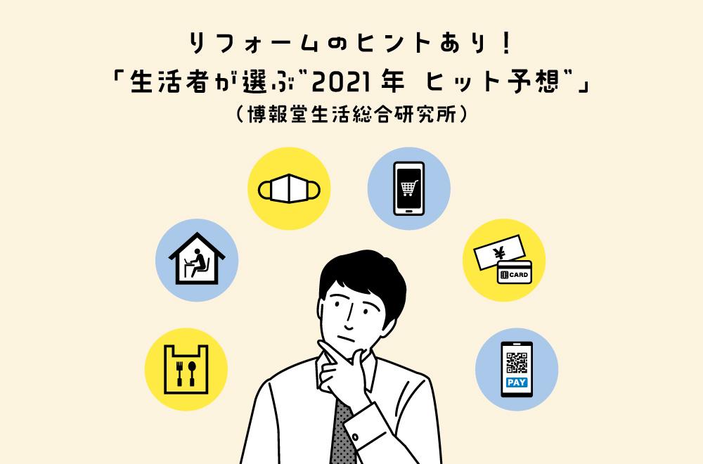 """リフォームのヒントあり!<br>「生活者が選ぶ""""2021年 ヒット予想""""」<br>(博報堂生活総合研究所)"""